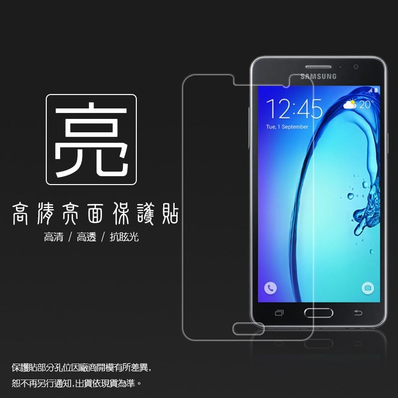 亮面螢幕保護貼 Samsung Galaxy On7 保護貼