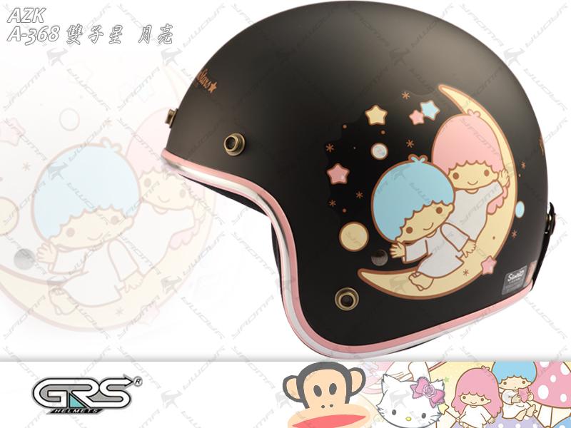 AZK安全帽 雙子星 月亮 消光黑 KIKILALA『正版三麗鷗認證』復古帽 A-368 『耀瑪騎士生活機車部品』