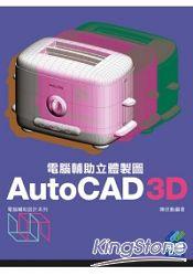 AutoCAD 3D電腦輔助立體製圖