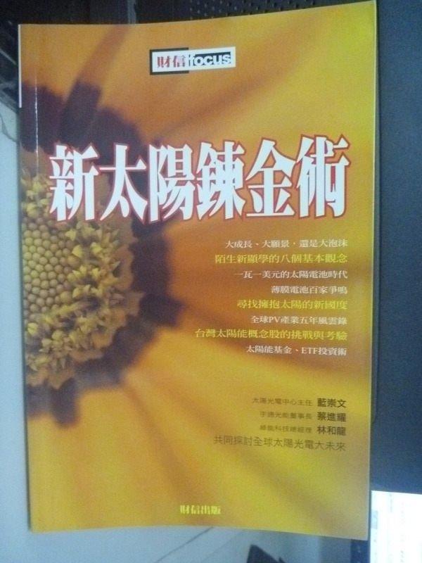 【書寶二手書T6/投資_WGH】新太陽鍊金術_財訊編輯部