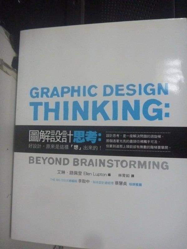 【書寶二手書T1/設計_WGZ】圖解設計思考:好設計,原來是這樣想出來的!_路佩登