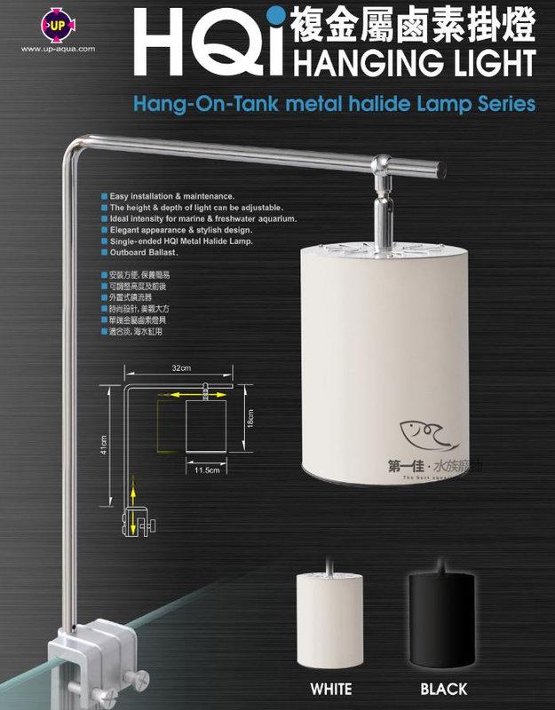 [第一佳 水族寵物] 台灣雅柏UP [70W-白色] HQI複金屬鹵素掛燈.夾燈 (附燈管) 免運 另有 黑色