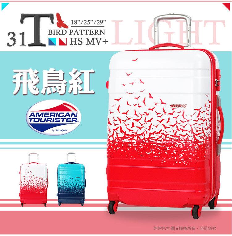 《熊熊先生》行李箱推薦 新秀麗Samsonite美國旅行者 31T 飛鳥款 旅行箱 輕量款 可加大 29吋