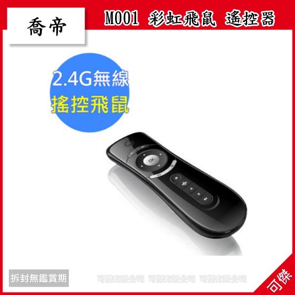 可傑  Lantic 喬帝 M001 彩虹飛鼠 遙控器 彩虹奇機專用