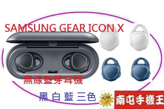 *南屯手機王*三星GEAR IconX無線藍芽耳機 / 黑 藍 白 三色(宅配到府免運費)