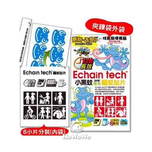 ECHAIN TECH 熊掌防蚊貼片-12枚 1335