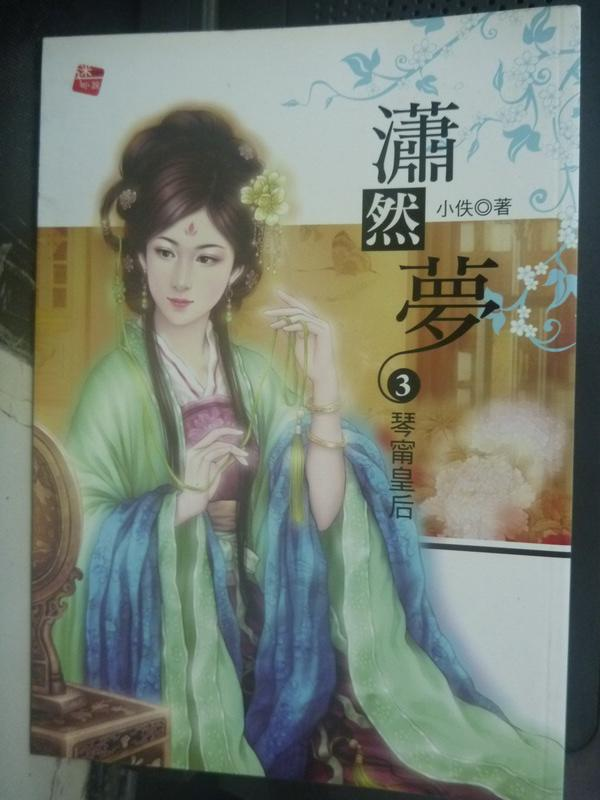 【書寶二手書T8/言情小說_HRK】瀟然夢3-琴?皇后_小佚