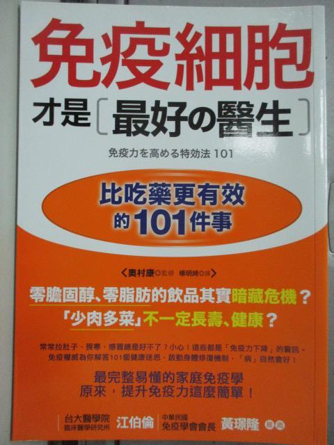 【書寶二手書T1/養生_OSA】免疫細胞才是最好的醫生_奧村康
