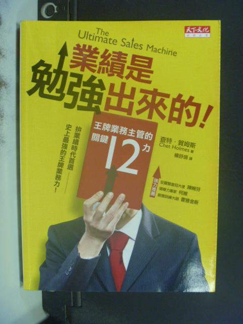 【書寶二手書T4/行銷_LBZ】業績是勉強出來的_查特.賀姆斯