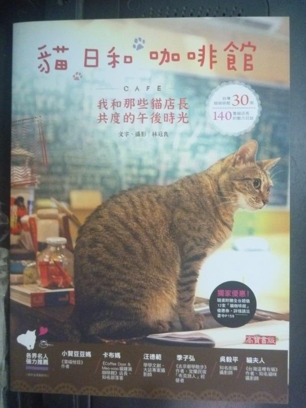 【書寶二手書T6/寵物_WEQ】貓、日和、咖啡館:我和那些貓店長共度的午後時光_林冠良