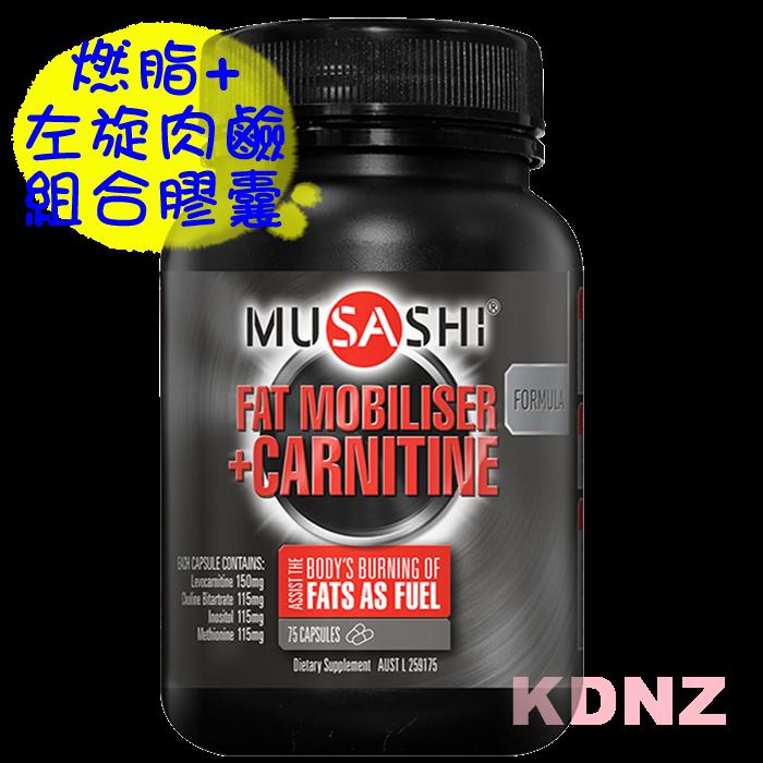 Musashi燃脂+左旋肉鹼組合膠囊 [ MUSASHI Fat Mobiliser+Carnitine ] 凱逹代購