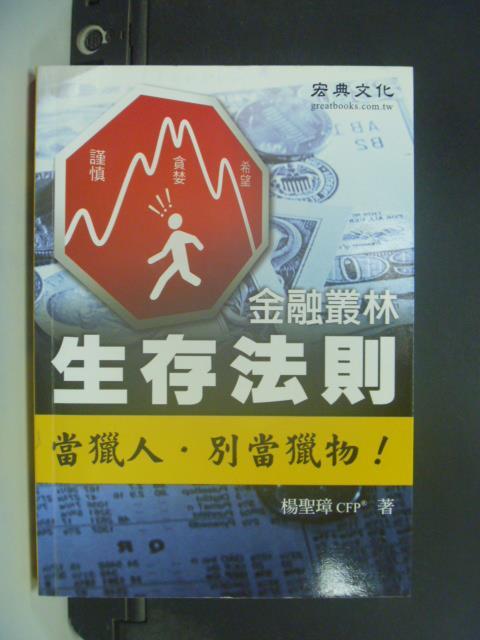 【書寶二手書T2/股票_GFL】金融叢林生存法則_原價280_楊聖璋