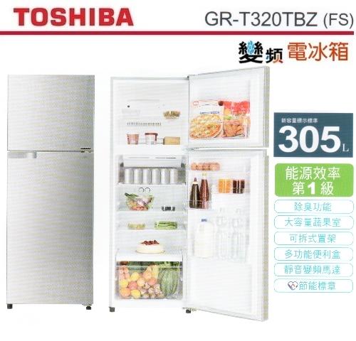 【佳麗寶】-(TOSHIBA)等離子活氧抗菌系列-2門-305L【GR-T320TBZ】