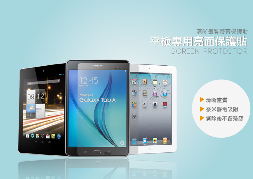 ASUS ZenPad 3S 10 Z500M 9.7吋 平板專用 亮面 高透光 靜電抗刮 螢幕保護貼