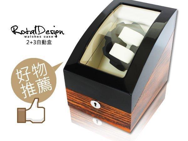 │完全計時│自動機械錶收藏盒【自動上鍊盒2+3】鋼琴烤漆虎斑雙色款收藏納錶盒 (自動12)