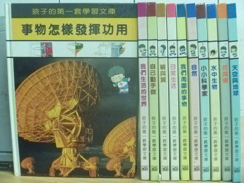 【書寶二手書T5/少年童書_RHY】事物怎樣發會功用_我們生活的世界_天空與地球等_11本合售_孩子的第一套學習文庫