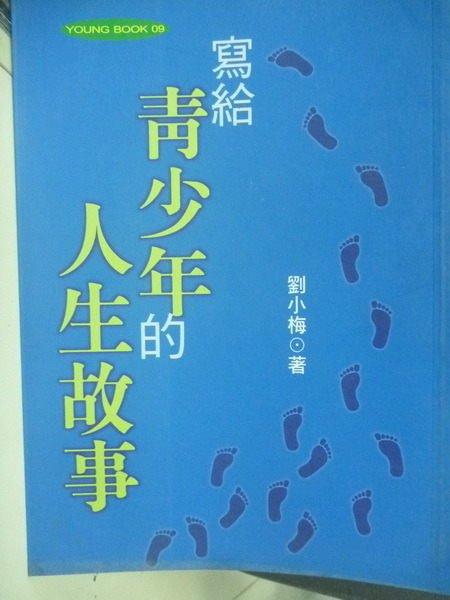 【書寶二手書T9/兒童文學_LHS】寫給青少年的人生故事_劉小梅