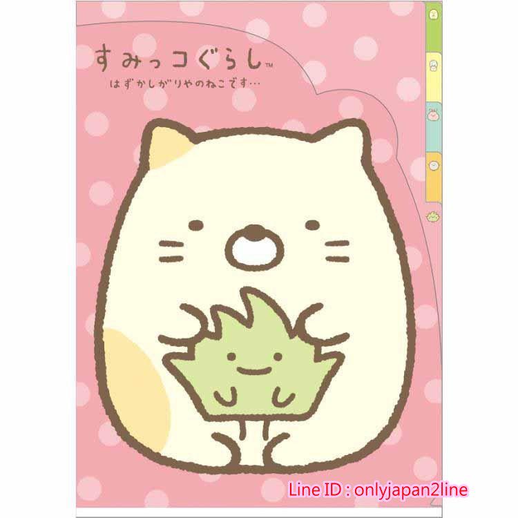 【真愛日本】16100500036A4多層文件夾-角落貓咪粉   SAN-X 角落公仔  收納 辦公用品 資料夾