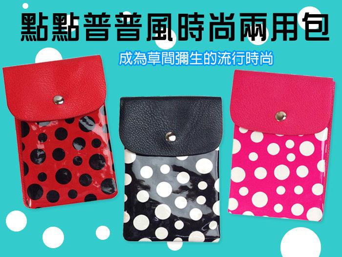 點點普普風時尚兩用包/萬用手機包/皮套/斜背包/精品包/收納包/化妝包/相機包/三星/HTC/SONY/APPLE
