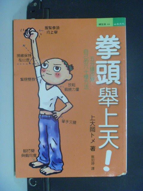 【書寶二手書T9/勵志_NLY】拳頭舉上天-五分鐘改變自己的六十種方法_蔡如婷