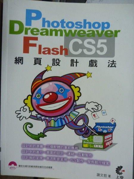 【書寶二手書T7/電腦_PLL】Photoshop Dreamweaver..CS5網頁設計_無光碟