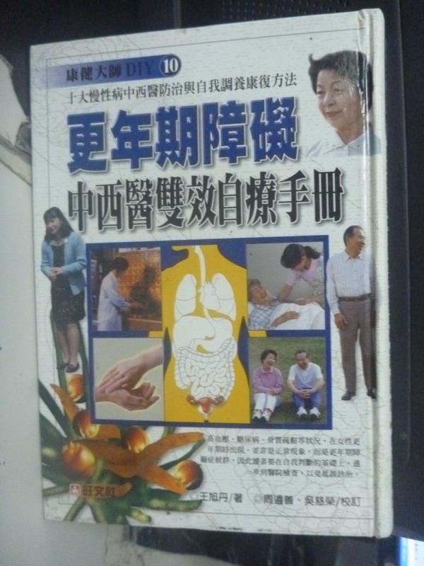 【書寶二手書T1/醫療_JMC】更年期障礙中西醫雙效自療手冊_王旭丹