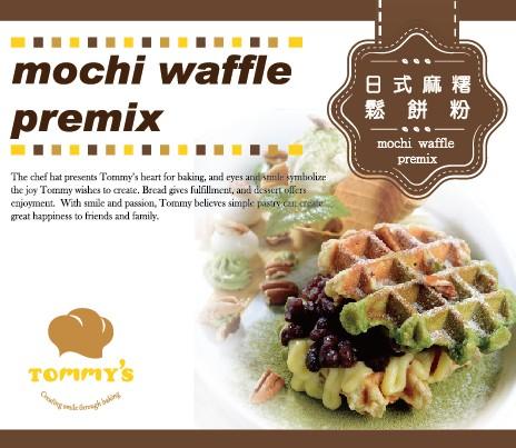 日式麻糬鬆餅粉  600克 ☆鬆餅粉 ☆日式鬆餅粉 ♥Tommy's Waffle