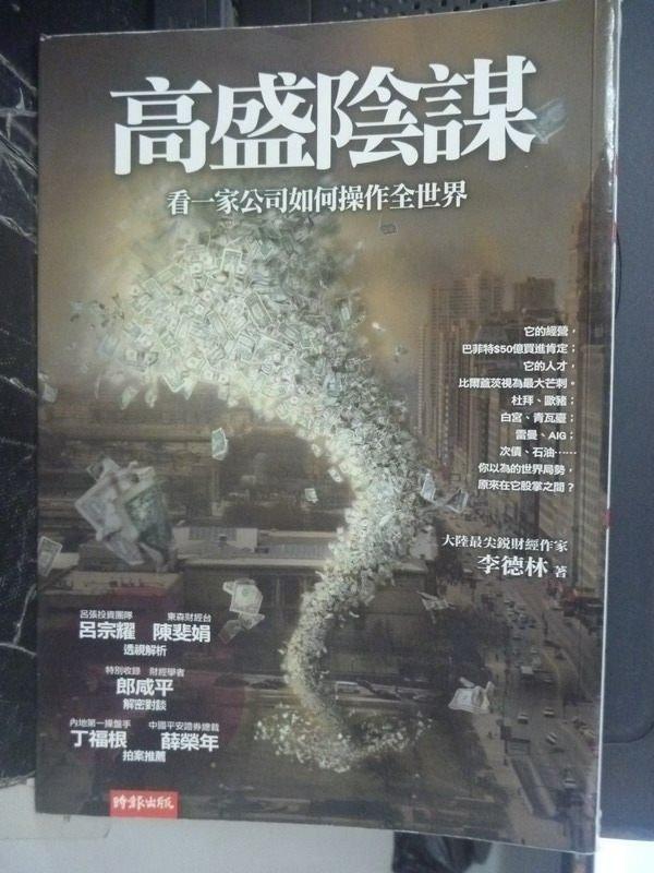 【書寶二手書T9/投資_LJF】高盛陰謀_原價350_李德林