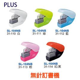 【普樂士 PLUS 訂書機】PLUS SL-104NB 無針訂書機