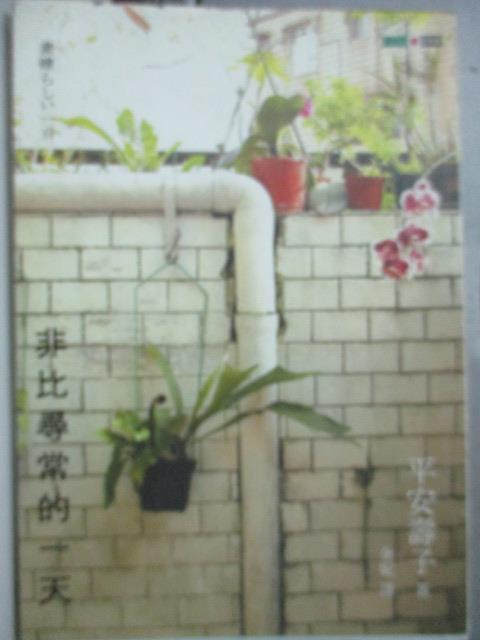 【書寶二手書T1/翻譯小說_JAQ】非比尋常的一天_金妮, 平安壽子