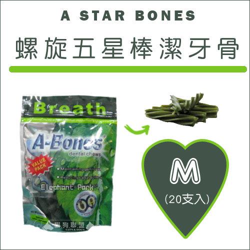 +貓狗樂園+ 美國A STAR BONES【螺旋。五星棒潔牙骨。M。20支入】210元