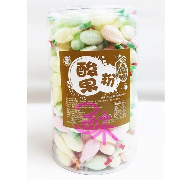 (馬來西亞) 古早味酸果粉果汁粉(手榴彈造型) 1罐 960 公克 (4gX240入) 特價 195 元