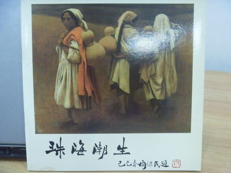 【書寶二手書T2/藝術_PCT】珠海潮生