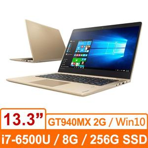 Lenovo IdeaPad 710S PLUS 80VU0021TW 13.3吋金色款 雙核獨顯SSD效能時尚輕薄筆電FHD IPS/i7-6500U/8G/256G PCIe SSD/NV 940MX 2G/Win10