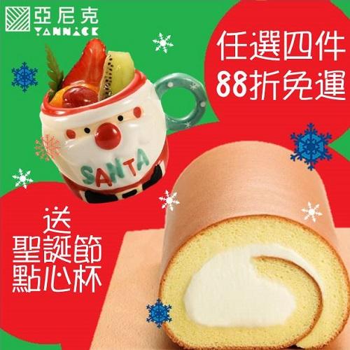 快閃現折250↘聖誕瓷杯免費送_亞尼克生乳捲_任選4入88折!!限時優惠