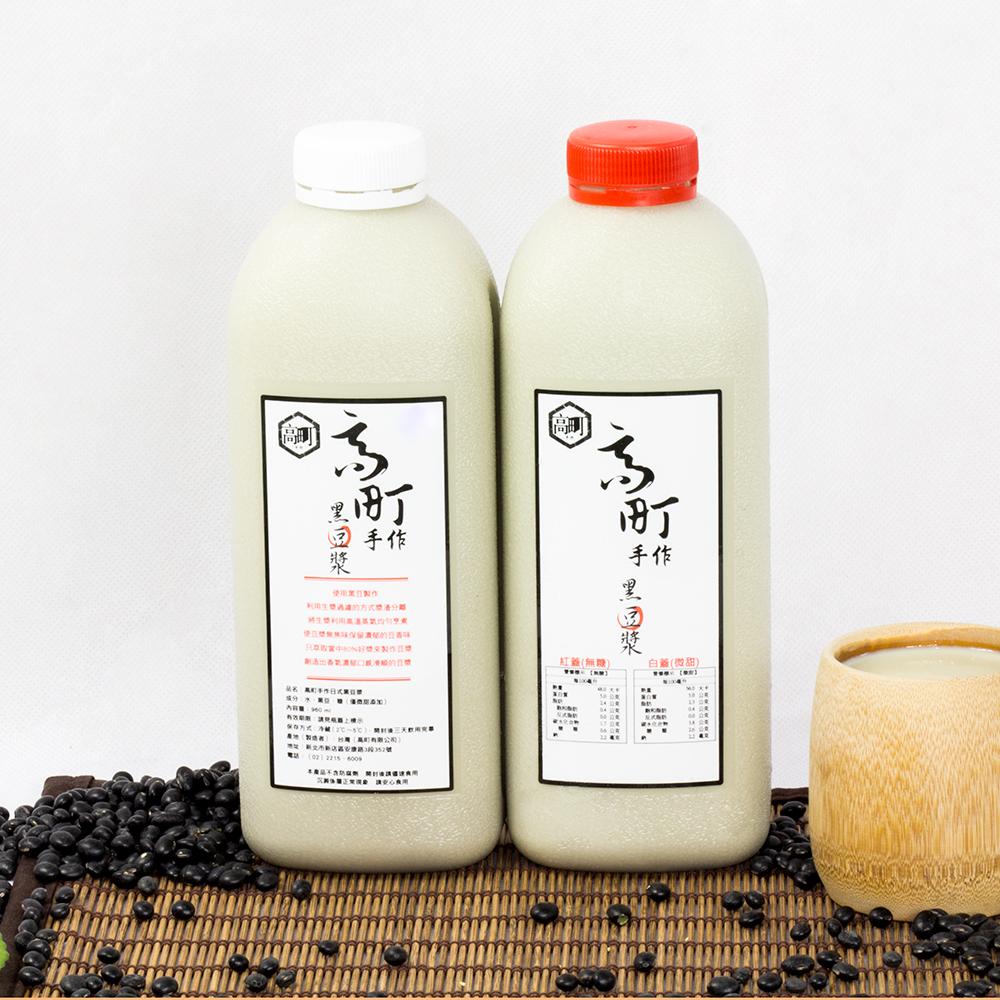 青仁黑豆漿960ml-無糖2瓶裝