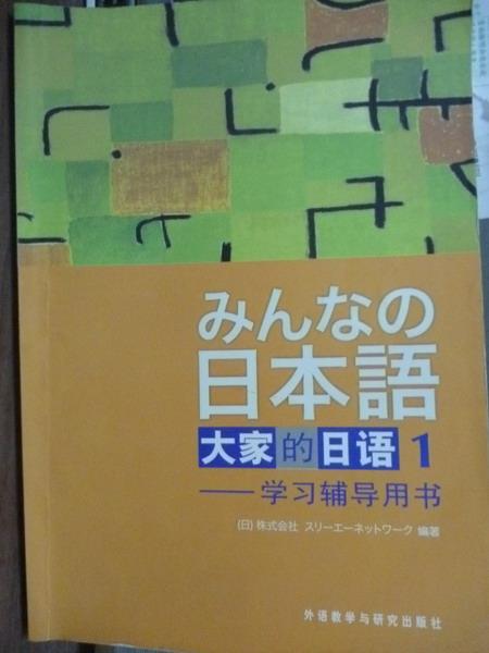 【書寶二手書T3/語言學習_PMZ】大家的日語 1-學習輔導用書_外研社