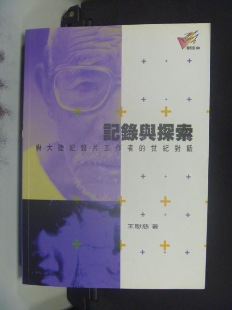 【書寶二手書T2/影視_HIN】記錄與探索--與大陸紀錄片工作者的世紀對話_王慰慈