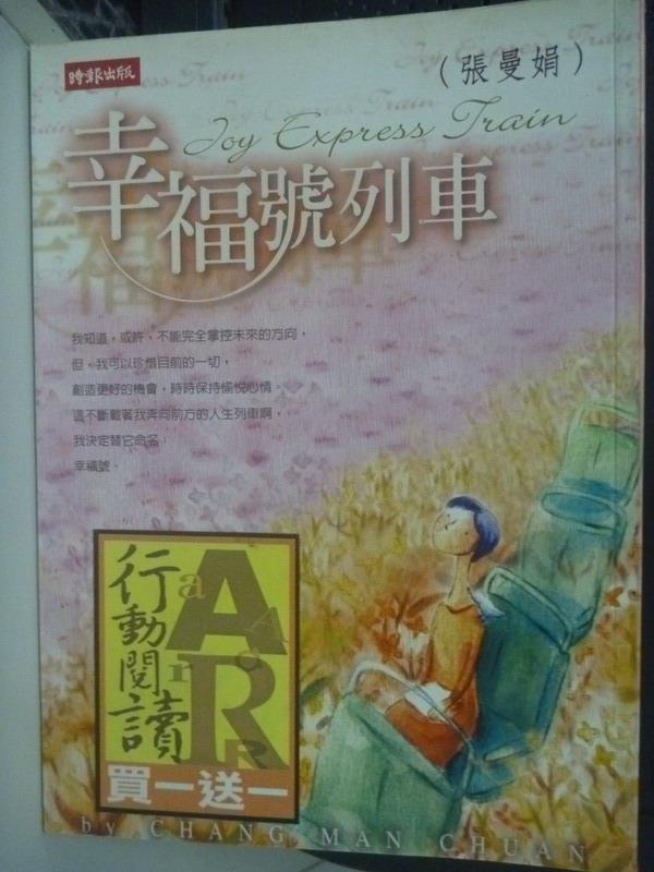 【書寶二手書T1/短篇_HBA】幸福號列車_張曼娟
