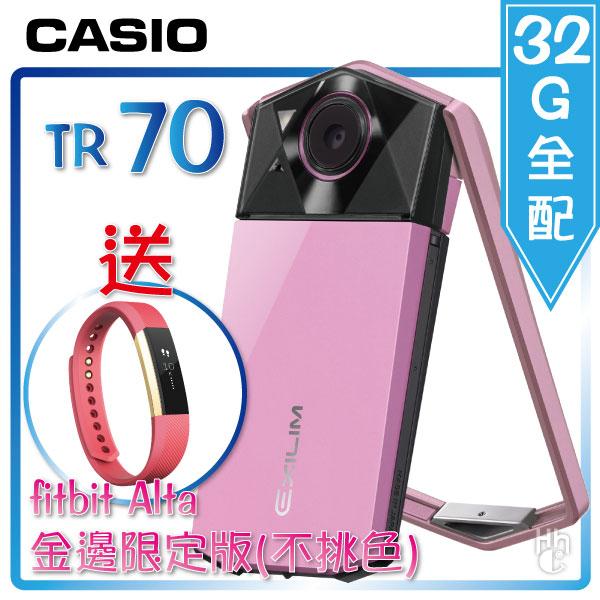 ➤送時尚運動手環 fitbit Alta 32G全配【和信嘉】CASIO TR70 (櫻花粉) 自拍神器 美肌美顏 相機 公司貨 原廠保固