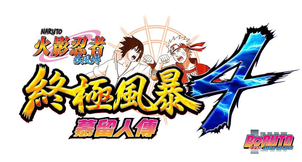預購中 2017年1月24日發售 中文版  [輔導級]  PS4 火影忍者疾風傳 終極風暴4 慕留人傳