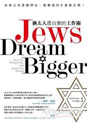 猶太人最自豪的工作術:安身立命是窮想法,務實逐利才是真主張!