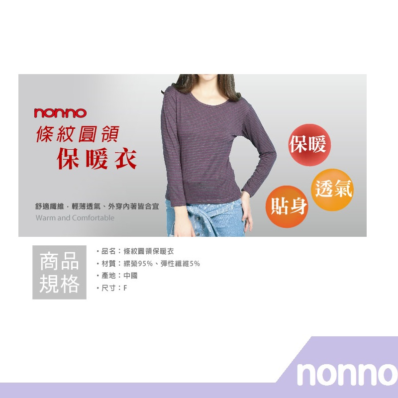 RH shop NONNO 條紋圓領保暖衣-99145