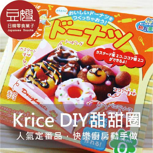 【豆嫂】日本零食 Kracie DIY快樂廚房-甜甜圈