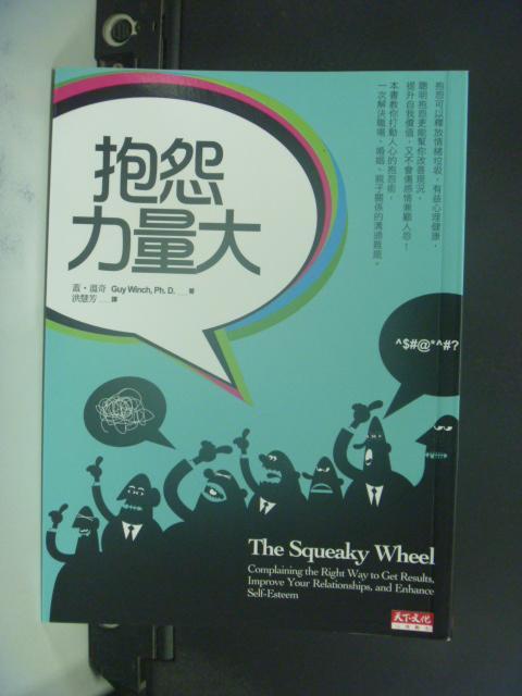 【書寶二手書T5/勵志_OHQ】抱怨力量大_蓋.溫奇