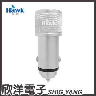 ※ 欣洋電子 ※ HAWK QC2.0鋁合金4.8A車用快速充電器 (01-AQC485)