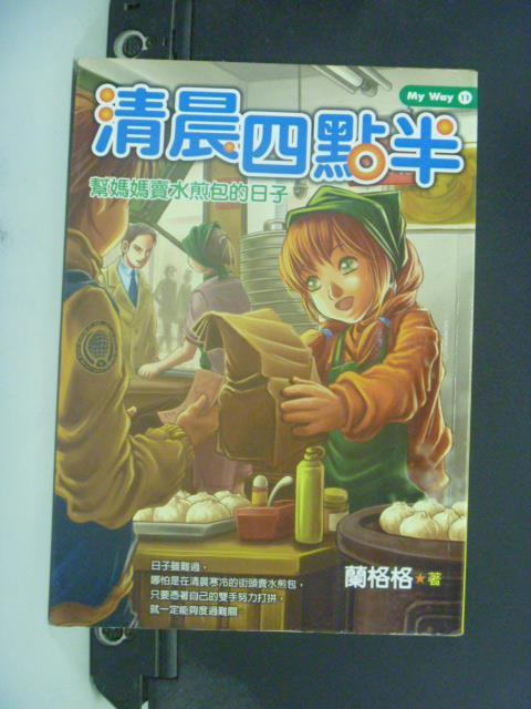 【書寶二手書T1/兒童文學_GRD】清晨四點半:幫媽媽賣水煎包的日子_蘭格格