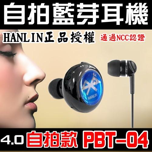 【風雅小舖】自拍款HANLIN 4.0雙耳藍芽耳機PBT-04(自拍器+防丟+聽音樂+通話+語音)