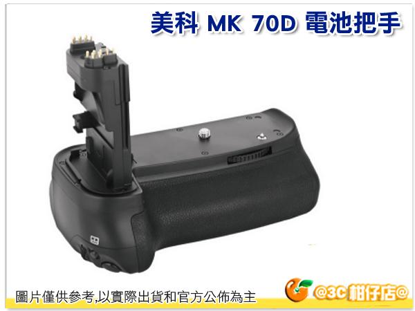 Meike 美科 MK 70D MK-70D 電池把手 CANON EOS 70D專用/同原廠 BG-E14 垂直把手 手把 公司貨