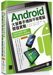Android大螢幕手機與平板電腦開發實戰:經典範例直擊大螢幕、高解析度的核心處理技術(暢銷修訂版)
